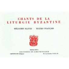 CHANTS DE LA LITURGIE BYZANTINE (mélodies slaves)