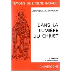 DANS LA LUMIERE DU CHRIST. SAINT SYMEON LE NOUVEAU THEOLOGIEN (949-1022). Vie - Spiritualité - Doctrine